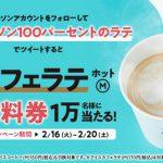 【合計5万名に当たる!!】マチカフェ コーヒー・カフェラテ(M)ホット 無料引換券が当たる!キャンペーン