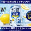 【4万名に当たる!!】氷結®無糖レモン7% 350ml缶 無料クーポンが当たる!キャンペーン