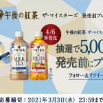 【5,000名に当たる!!】「午後の紅茶 ザ・マイスターズ」2本セットBOXが当たる!キャンペーン