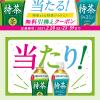 【当選!!】15万名にサントリー 特茶または特茶ジャスミン 無料引換えクーポンが当たる!キャンペーン
