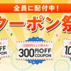 【楽天ラクマ】クーポン祭開催中!最大1,000円OFFクーポンが今すぐ使える!