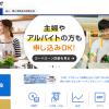 【PayPay銀行】1番還元額が高いポイントサイトを調査してみた!