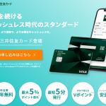 【三井住友カード ナンバーレス】1番還元額が高いポイントサイトを調査してみた!