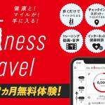 【JAL Wellness & Travel】歩くだけでマイルが貯まるアプリについてまとめてみた!