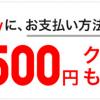 【全プレ!!】UNIQLO Pay 500円クーポンプレゼント!キャンペーン