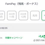 【FamiPayボーナス着弾!!】FamiPay 半額キャンペーン FamiPayボーナス付与された!