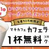 【先着90万名!!】3日間限定 ローソン マチカフェ ホットカフェラテ(M) 無料クーポンプレゼント!キャンペーン
