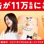 【11万名に当たる!!】トリハイ缶が11万名に当たる!キャンペーン