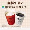 【当選!!】ファミリーマートのブレンドS無料クーポン当たった!スマートニュース キャンペーン