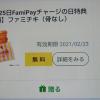 【FamiPay】チャージの日 ファミチキ(骨なし)無料クーポン配信された!