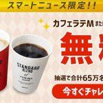 【65万名に当たる!!】ファミリーマートのカフェラテMまたはブレンドSが当たる!キャンペーン