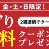 【セブン‐イレブンアプリ】金・土・日限定 おにぎり1個無料クーポンプレゼント!キャンペーン