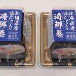 【ヤオコー】恵方巻『北海道産ほたてが入った節分海鮮巻』を買ってみた!
