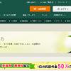 【松井証券】1番還元額が高いポイントサイトを調査してみた!
