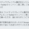 【当選!!】アマゾンギフト券140円分当たった!ハイチュウ Twitterキャンペーン 第二弾