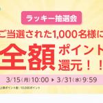 【1,000名に当たる!!】楽天Rebates ラッキー抽選会!当選者には全額ポイントバックキャンペーン