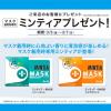 【先着34万点!!】ユニクロ 「ミンティア+MASK」プレゼント!キャンペーン
