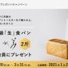 【応募してみた!!】全プレ 乃が美 高級「生」食パン プレゼント!キャンペーン