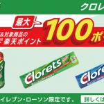 【楽天SPU+0.5倍!!】『クロレッツ XP』購入で最大100ポイントもらえる!キャンペーン