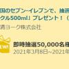 【5万名に当たる!!】プレモノ ピルクル500ml プレゼント!キャンペーン