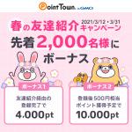 【先着2,000名!!】ポイントタウン 春の友達紹介キャンペーン 登録だけで200円相当もらえる!