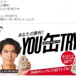 【当選!!】賀来賢人と親指ゲームで勝利!ジムビーム ハイボール缶350ml 無料クーポン当たった!
