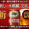 【10万名に当たる!!】本麒麟 350ml缶 無料引換えクーポン当たる!キャンペーン