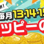 【お得な3日間!!】毎月13-14-15日はモッピーの日 お買い物の超還元祭!