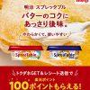 【楽天SPU+0.5倍!!】『明治スプレッタブル バターの新しいおいしさ』購入で100ポイントもらえる!キャンペーン