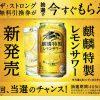 【合計85,000名に当たる!!】麒麟特製レモンサワー新発売 コンビニ無料引換券が当たる!キャンペーン