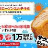 【合計5万名に当たる!!】毎日1万名にLチキ(レギュラー・レッド・竜田) いずれか1個無料券が当たる!キャンペーン