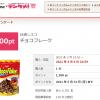 【先着 女性限定!!】チョコフレーク 100%還元モニター 実質無料!