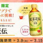 【ファミペイアプリ】紅茶花伝 無料クーポンプレゼント!キャンペーン