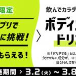 【ファミペイアプリ】ボディメンテ ドリンク 500ml 無料クーポンプレゼント!キャンペーン