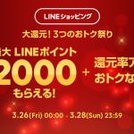 【最大2,000ポイントもらえる!!】LINEショッピング 大還元!3つのおトク祭り