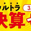 【MAX85%OFF!!】カタログ通販ベルーナ ウルトラ決算セール