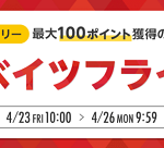 【お得な3日間!!】 エントリーで最大100ポイント獲得のチャンス!リーベイツフライデー開催