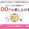 【CONNECT】招待コード入力で500円もらえる!