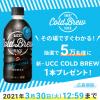 【5万名に当たる!!】UCC COLD BREW BLACK 引換クーポンが当たる!キャンペーン