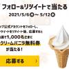 【1,000名に当たる!!】ミニストップソフトクリームバニラ 無料券が当たる!キャンペーン
