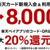 【楽天カード】新規入会&利用で8,000ポイントプレゼント!キャンペーン ポイントサイト経由で最大19,000円相当もらえる!
