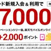 【おトクにポイ活!!】楽天カード発行で7,000ポイントプレゼント!ハピタス経由なら合計18,000円相当もらえる!