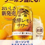 【5万名に当たる!!】麒麟 発酵レモンサワー 無料引き換えクーポンが当たる!キャンペーン