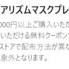 【全プレ!!】5,000円以上購入でエアリズムマスクプレゼント!キャンペーン