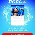 【当選!!】アクエリアス Coke ONドリンクチケット当たった!