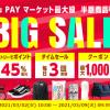 【最大45%還元!!】au PAY マーケット BIG SALE