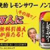 【11万名に当たる!!】のんある晩酌レモンサワーノンアルコール 無料クーポンが当たる!キャンペーン