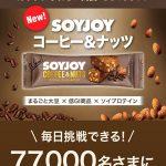 【77,000名に当たる!!】SOYJOY コーヒー&ナッツ無料引換券が当たる!キャンペーン