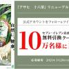 【10万名に当たる!!】アサヒ 十六茶 660ml 無料クーポンが当たる!キャンペーン