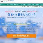 【Yahoo!不動産 口コミ投稿】1番還元額が高いポイントサイトを調査してみた!